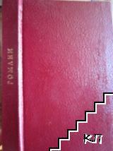 Чернодрехите. Книга 1-2