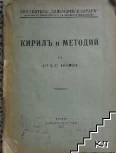 Кирилъ и Методий