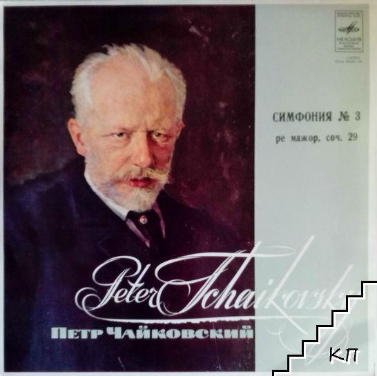 Симфония № 3 ре мажор, соч. 29