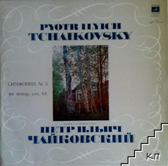 Симфония № 5 ми минор, соч. 64