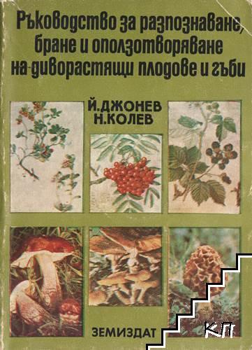 Ръководство за разпознаване, бране и оползотворяване на диворастящи плодове и гъби