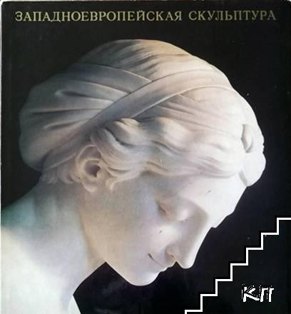 Западноевропейская скульптура в Эрмитаже / La sculpture de l'Europe occidentale à l'Ermitage