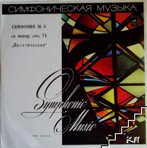 Симфония № 6 си минор, соч. 74