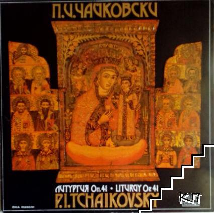 Литургия Оп. 41 / Liturgy Op. 41