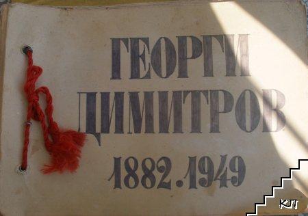 Албум със снимки от биографията на Георги Димитров