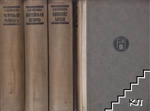 Антон П. Чехов. Комплект от 4 книги