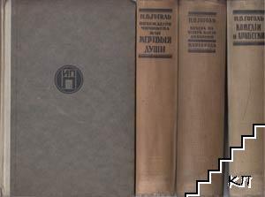 Николай В. Гогол. Комплект от 4 книги