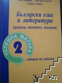 Български език и литература - правила, понятия, тестове