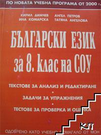 Български език за 8. клас на СОУ