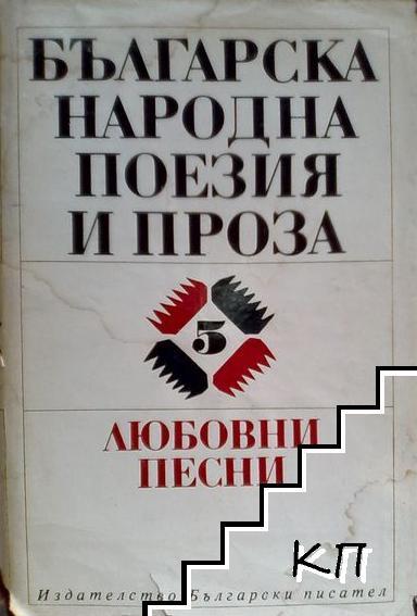 Българска народна поезия и проза в седем тома. Том 5: Любовни песни