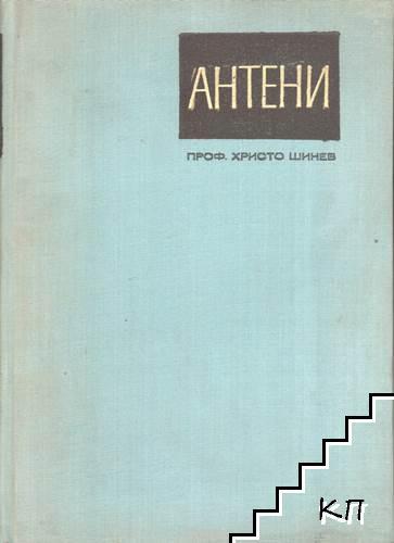 Антени