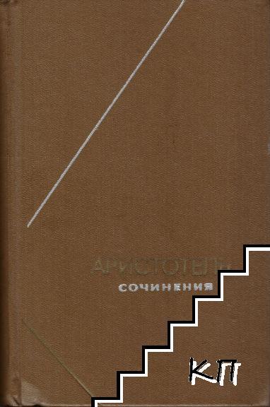 Сочинения в четырех томах. Том 2: Категории. Об изтолковании. Первой аналитика. Вторая аналитика. О софистических опровержения