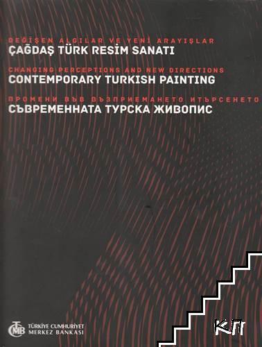 Проблеми във възприемането и търсенето: Съвременната турска живопис