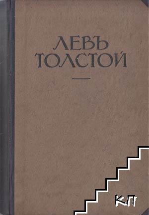 Сочиненiя Л. Н. Толстого. Томъ 3