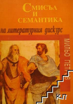 Смисъл и семантика на литературния дискурс