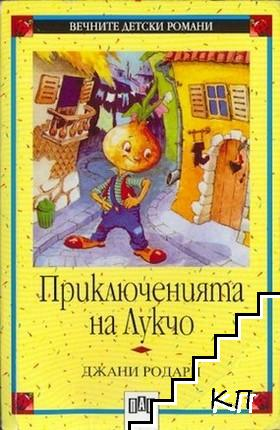 Приключенията на Лукчо