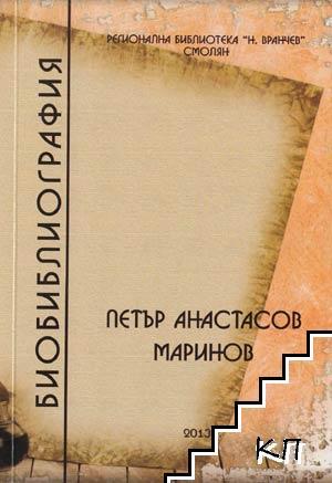 Петър Анастасов Маринов. Библиография