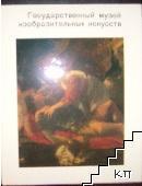 Государственный музей изобразительных искусств им. А. С. Пушкина