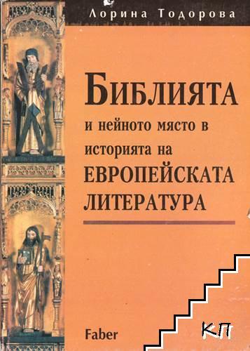Библията и нейното място в историята на европейската култура