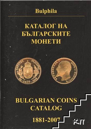 Каталог на българските монети 1881-2007