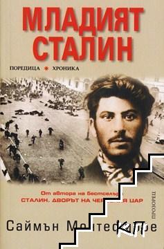 Младият Сталин