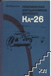 Практическая аэродинамика вертолета Ка -26