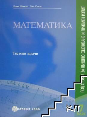 Тестови задачи по математика за 7. клас. Подготовка за външно оценяване и за приемен изпит