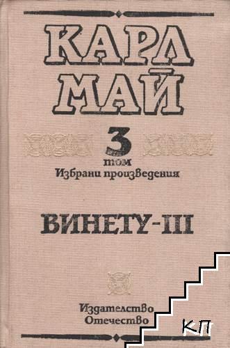 Избрани произведения в десет тома. Том 3: Винету - III