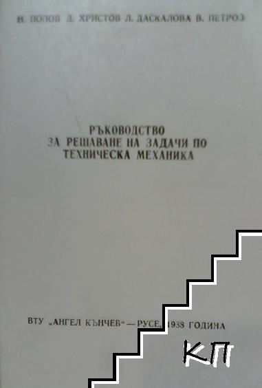 Ръководство за решаване на задачи по техническа механика