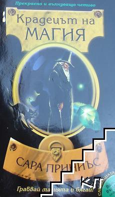 Крадецът на магия