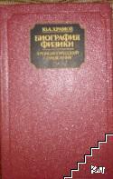 Биография физики
