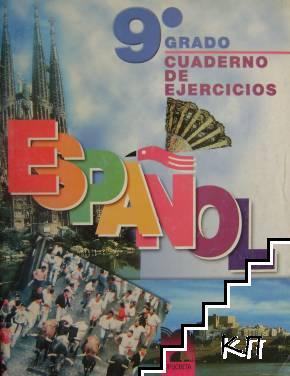 Español: Учебна тетрадка по испански език за 9. клас