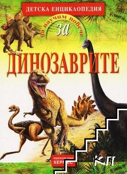 Да научим повече за... Динозаврите