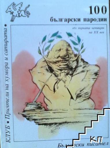 100 български пародии от първата четвърт на ХХ век
