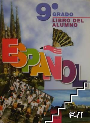 Español: учебник по испански език за 9. клас. Профилирана подготовка