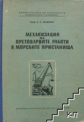 Механизация на претоварните работи в морските пристанища