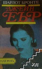 Джейн Еър