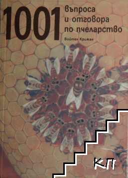1001 въпроса и отговора по пчеларство
