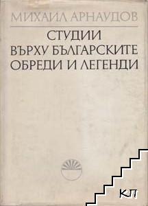 Студии върху българските обреди и легенди. Том 2