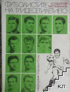 Футболистите на тридесетилетието