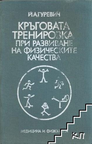 Кръговата тренировка при развиване на физическите качества