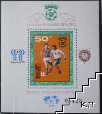 """Световно първенство по футбол """"Испания '82"""""""