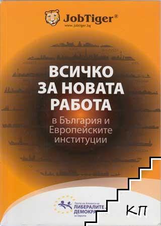 Всичко за новата работа в България и европейските институции