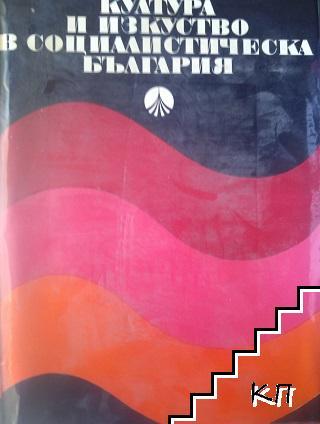 Култура и изкуство в социалистическа България