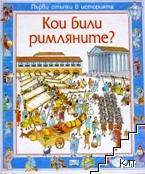 Кои били римляните?