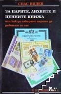 За парите, лихвите и ценните книжа