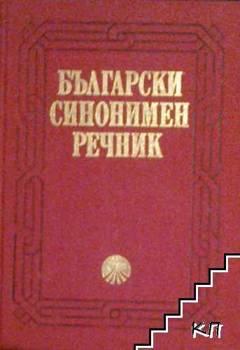 Български синонимен речник