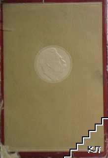 Събрани съчинения. Том 10: 1908-1910