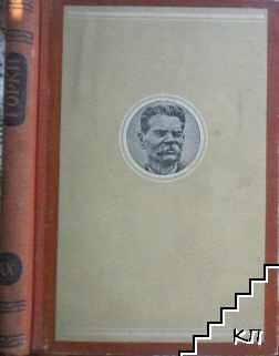 Събрани съчинения в двадесет и шест тома. Том 20: Делото Артамонови 1924-1925