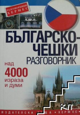 Българско-чешки разговорник